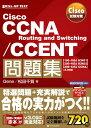 Cisco試験対策 Cisco CCNA Routing and Switching/CCENT問題集 [100-105J ICND1][200-105J ICND2][200-125J CCNA] v3.…