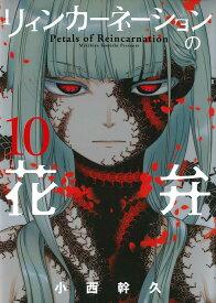 リィンカーネーションの花弁(10) (ブレイドコミックス) [ 小西幹久 ]
