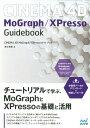 CINEMA 4D MoGraph/XPressoガイドブック [ 冨士俊雄 ]