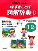 つまずきことば図解辞典(1(小学1・2年生))