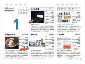 株主優待カレンダー2020