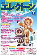 月刊エレクトーン 2019年2月号+「まかないこすめ」スペシャルセット