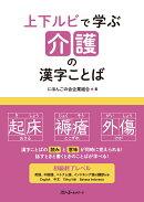 上下ルビで学ぶ 介護の漢字ことば