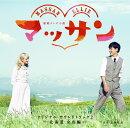 連続テレビ小説 マッサン オリジナル・サウンドトラック2 -北海道・余市編ー