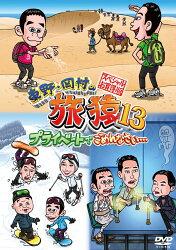 東野・岡村の旅猿13 プライベートでごめんなさい・・・スペシャルお買得版