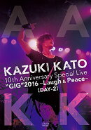 "KAZUKI KATO 10th Anniversary Special Live ""GIG""2016〜Laugh & Peace〜ALL ATTACK KK【DAY-2】"
