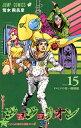 ジョジョリオン 15 (ジャンプコミックス) [ 荒木 飛呂彦 ] ランキングお取り寄せ