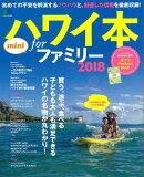 ハワイ本forファミリーmini(2018)