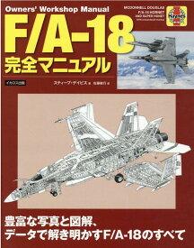 F/A-18完全マニュアル [ スティーブ・デイビス ]