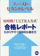 短時間!ULTRA方式合格レポート わかりやすく効率的な書き方
