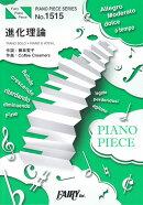 ピアノピース1515 進化理論 by BOYS AND MEN (ピアノソロ・ピアノ&ヴォーカル)〜TBSテレビアニメ「新幹線…