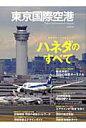 東京国際空港 (イカロスmook)