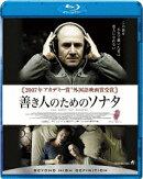 善き人のためのソナタ【Blu-ray】