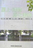 屋上・建物 緑化事典