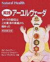 アーユルヴェーダ新装普及版 すべての秘伝はこの東洋の奥義から始まった (Natural healthシリーズ) [ ゴピ・ウォリ…