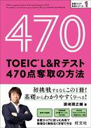 TOEIC L&Rテスト 470点 奪取の方法