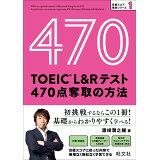 TOEIC L&Rテスト470点奪取の方法 (目標スコア奪取シリーズ)