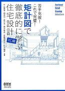 矩計図で徹底的に学ぶ住宅設計(RC編)