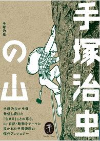 手塚治虫の山 (ヤマケイ文庫)