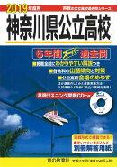 神奈川県公立高校(2019年度用)