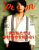 TVガイドPERSON(vol.78)