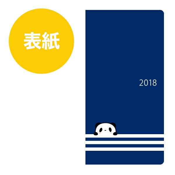 ほぼ日手帳 2018 weeks お買いものパンダ・ライン(1月始まり) ウィークリー [ 楽天株式会社 ]