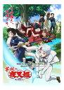 半妖の夜叉姫 Blu-ray Disc BOX 1【完全生産限定版】【Blu-ray】 [ 松本沙羅 ]