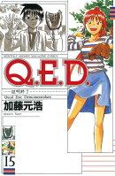 Q.E.D.証明終了(15)