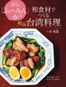 青山「ふーみん」の和食材でつくる絶品台湾料理