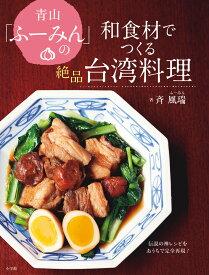 青山「ふーみん」の和食材でつくる絶品台湾料理 伝説の神レシピをおうちで完全再現! [ 斉 風瑞 ]