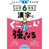 小学6年生漢字にぐーんと強くなる
