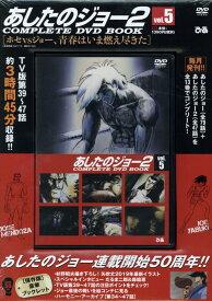 DVD>あしたのジョー2 COMPLETE DVD BOOK(vol.5) ホセVSジョー、青春はいま燃え尽きた (<DVD>)
