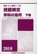 機械・仕上職種1・2級技能検定・学科の急所(下巻 2018年版)