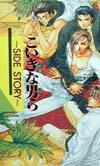 こいきな男(やつ)ら(Side story)