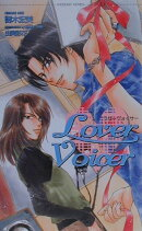 Lover voicer
