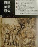 西洋美術研究(no.6)