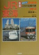 まるごとJR東海ぶらり沿線の旅(ver.2)新版
