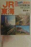 まるごとJR東海ぶらり沿線の旅(ver.2 DX)新版