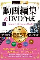 今すぐ使えるかんたんEx 動画編集&DVD作成 プロ技BESTセレクション[Premiere Elements対応版]