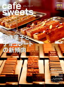 cafe-sweets (カフェースイーツ) vol.191
