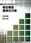 複合構造標準示方書(2014年制定 原則編・施工編)