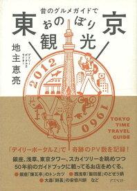 【バーゲン本】昔のグルメガイドで東京おのぼり観光 [ 地主 恵亮 ]
