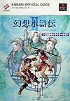幻想水滸伝2 108星キャラクタ-ガイド