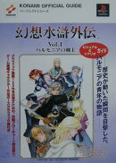 幻想水滸外伝vol.1ハルモニアの剣士ビジュアル&シナリオガイド