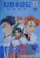 幻想水滸伝幻想真書(vol.4(2001年春号))