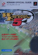 World soccerウイニングイレブン5パ-フェクトガイド
