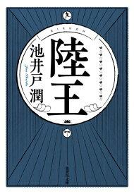 陸王 (集英社文庫(日本)) [ 池井戸 潤 ]