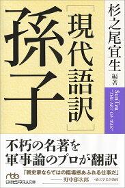 [現代語訳]孫子 (日経ビジネス人文庫 B すー11-1) [ 杉之尾 宜生 ]