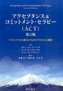 アクセプタンス&コミットメント・セラピー(ACT)