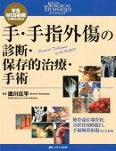 手・手指外傷の診断・保存的治療・手術